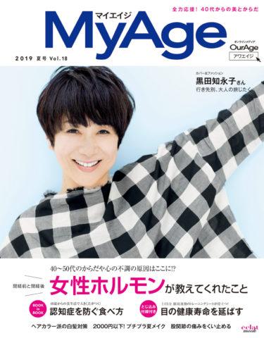 MyAge 2019年夏号
